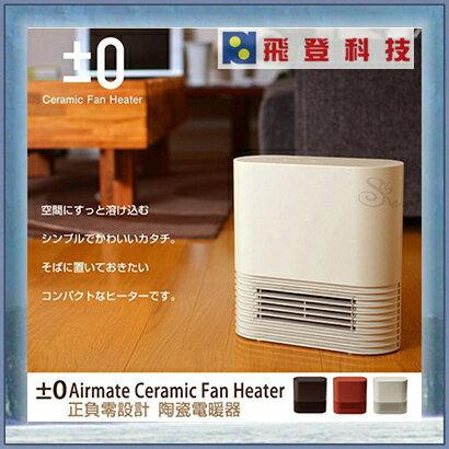 ~冬天小幫手~±0 XHH~Y030電暖器 陶瓷電暖器 電熱器 電暖爐 即開即熱  加減零