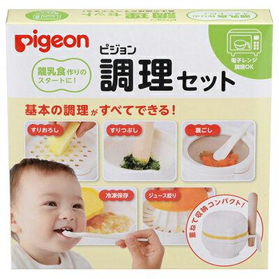 【悅兒樂婦幼用品?】PIGEON 貝親 榨汁研磨器