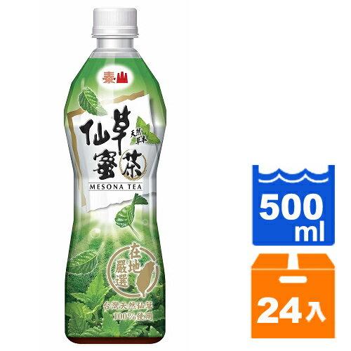【領折價卷!馬上使用!】泰山仙草蜜茶500ml(24入) / 箱 0