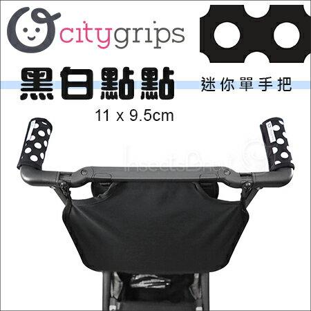 +蟲寶寶+ 【美國City Grips】多用途手把套-迷你單手把XS-黑白點點(口袋推車專用)