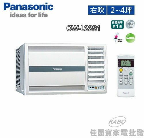 【佳麗寶】-(含標準安裝)(國際Panasonic)3-4坪窗型110V右吹冷氣【CW-L22S1】