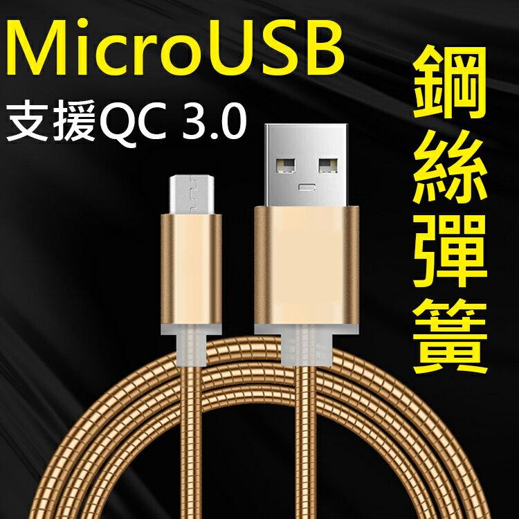 【彈簧快充】Micro USB 1米 支援QC 2.0&3.0快充 鋼絲彈簧傳輸線★HTC A9/E9/E9+/M7/M8/M9/M9+/X9-ZY