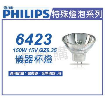 PHILIPS飛利浦 6423 15V 150W GZ6.35 EFR 儀器杯燈 _ PH
