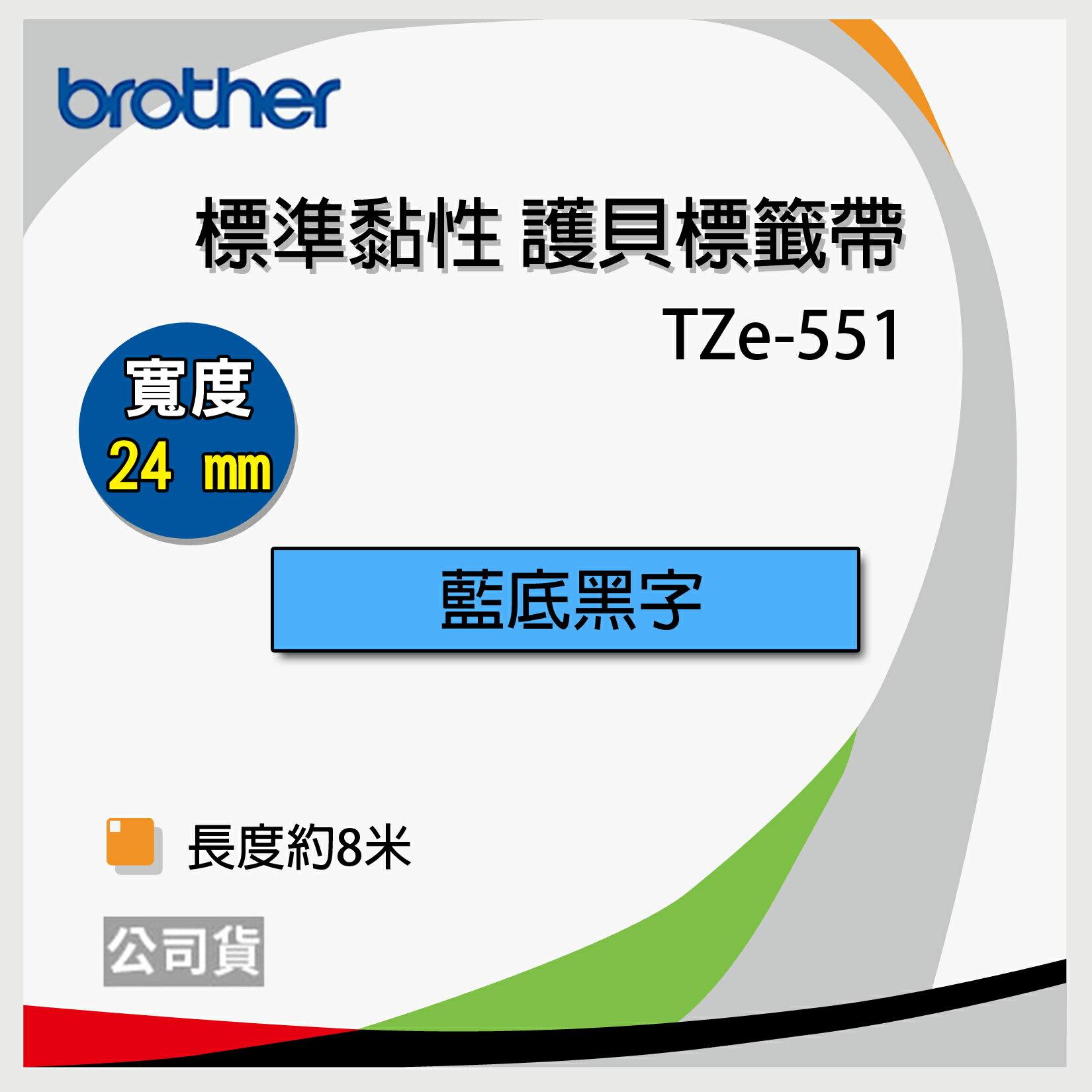Brother 24mm 原廠護貝標籤帶 TZe-551 藍底黑字標籤帶