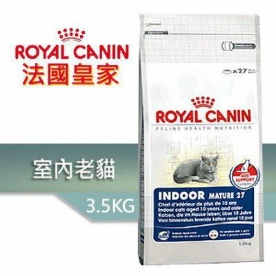 Royal Canin 法國皇家 室內熟齡貓 IN7+ / IN+7 3.5kg/3.5公斤