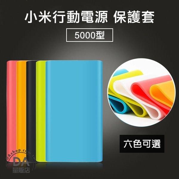 《DA量販店》5000mah型 高品質 小米行動電源保護套 矽膠 軟殼 多色可選