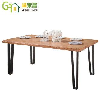 【綠家居】諾法 木紋6尺實木工業風餐桌