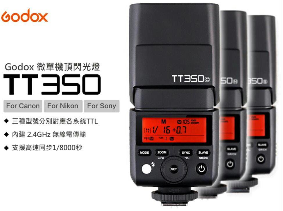 Godox 神牛 TT350C 機頂閃光燈 for CANON TT350(TT350-C公司貨)