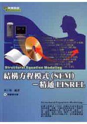 結構方程模式(SEM)-精通LISREL(附範例光碟片)(08008007)