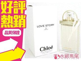 ◐香水綁馬尾◐ Chloe 克羅埃 Love Story 愛情故事 女性淡香精 75ml TESTER