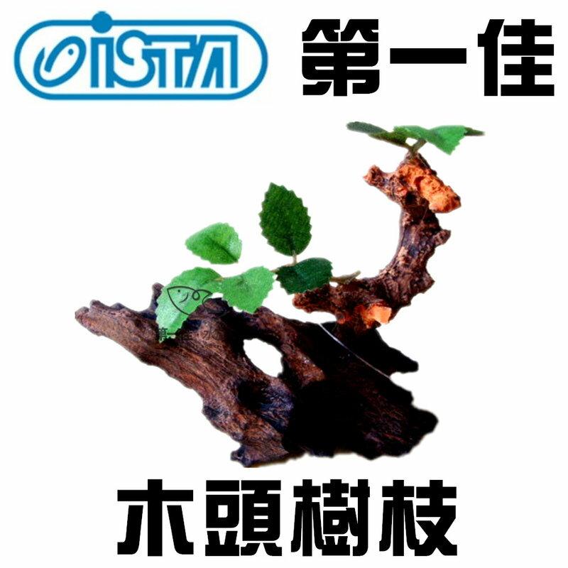 [第一佳 水族寵物] 台灣ISTA伊士達(代理) 造景裝飾 飾品系列-木頭樹枝 E-D050