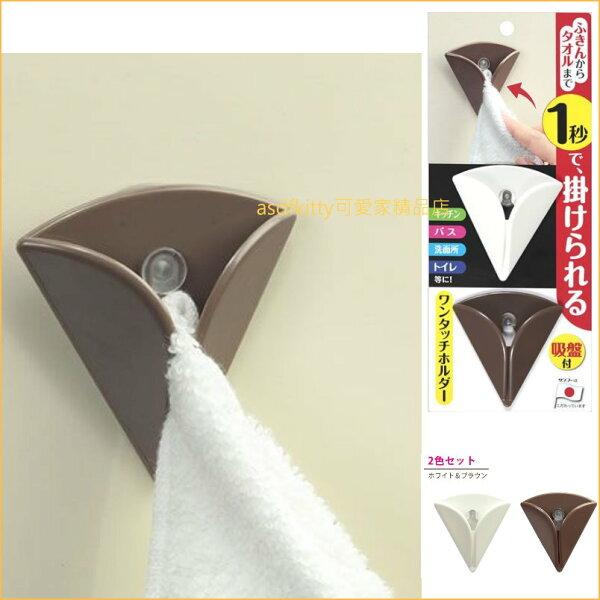 asdfkitty可愛家☆一秒完成吸盤式掛毛巾架(2入)抹布架擦手巾架-日本製