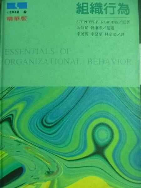 【書寶二手書T3/大學商學_QCJ】組織行為_Stephen P.Robbins