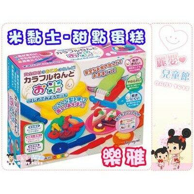 麗嬰兒童玩具館~日本Toyroyal 樂雅-米黏土甜點蛋糕組.柔軟好塑形.安全無毒 0