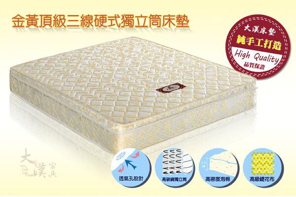 【大漢家具】單人雙人雙人加大金黃頂級三線硬式獨立筒床墊