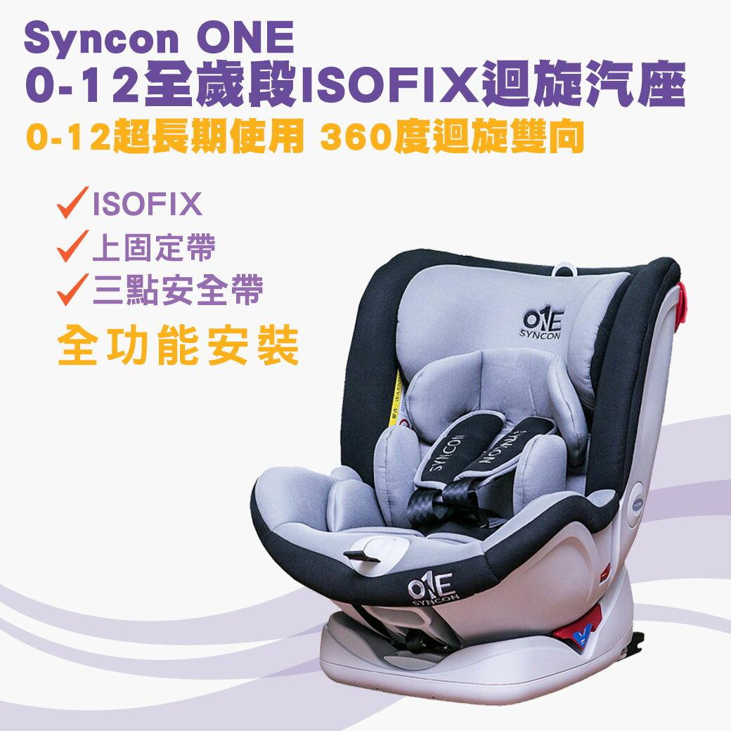 Syncon欣康 - ONE 0-12歲ISOFIX全歲段360度汽車安全座椅(汽座) -灰黑