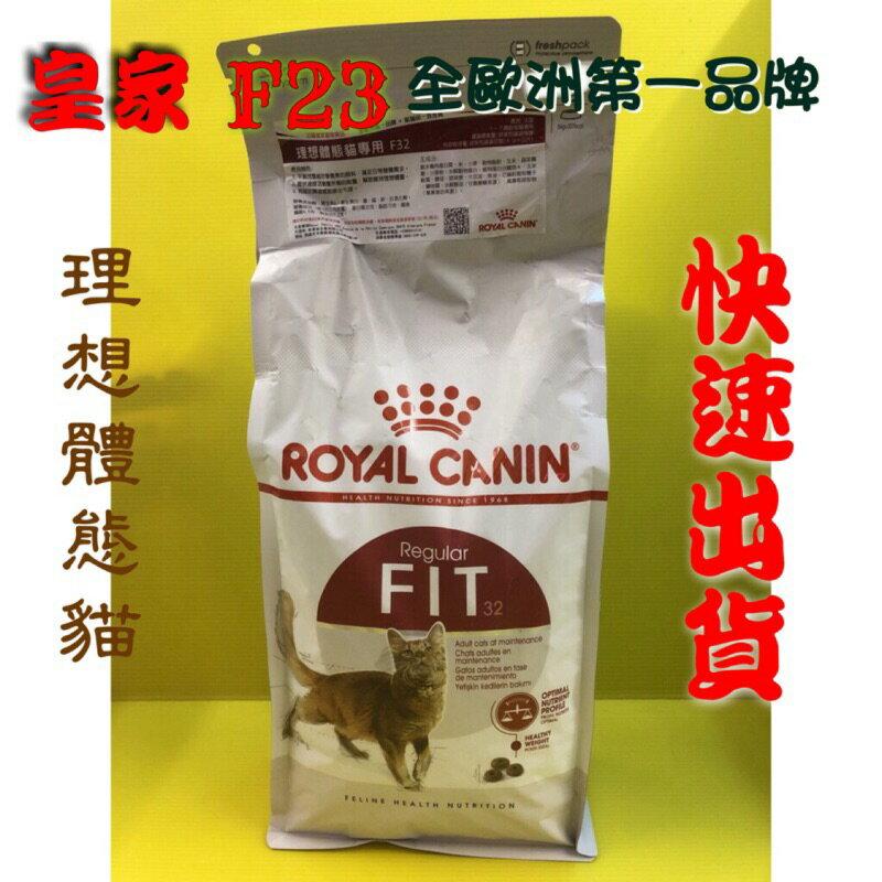 ✪四寶的店n✪附發票~F32(理想體態)貓飼料 貓乾糧~2公斤/包 貓飼料 皇家