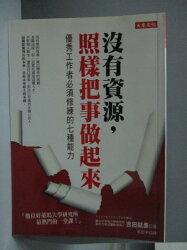 【書寶二手書T6/財經企管_NBX】沒有資源照樣把事做起來_吉田就彥