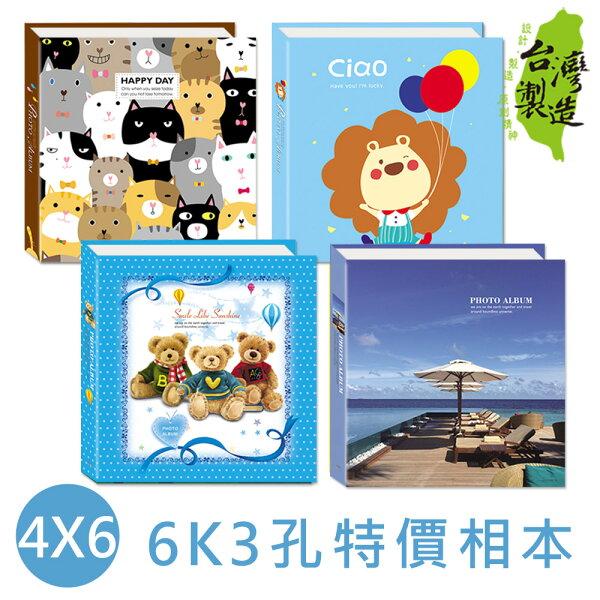 珠友SS-500226K3孔活頁特價相簿相本相冊可收納100枚4x6相片