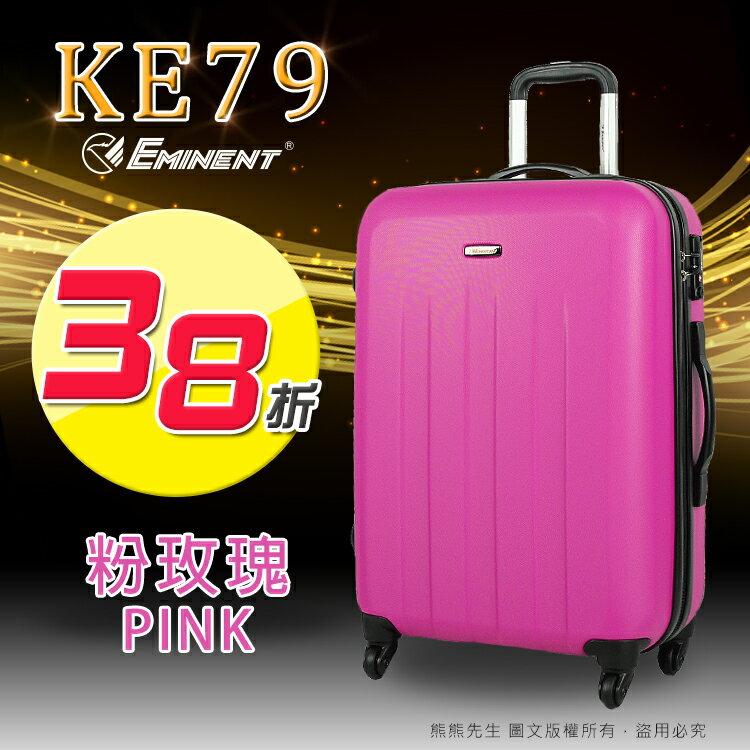 《熊熊先生》破盤38折 萬國通路 台灣製造推薦新款 Eminent 行李箱|旅行箱 KE79 霧面防刮 TSA鎖 28吋