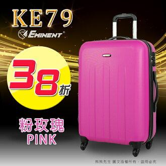 《熊熊先生》破盤38折 萬國通路 台灣製造推薦新款 Eminent 行李箱 旅行箱 KE79 霧面防刮 TSA鎖 28吋
