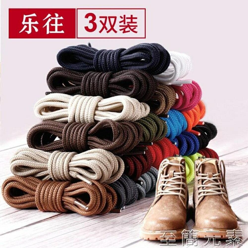 鞋帶 3雙工裝運動鞋馬丁靴鞋帶男女皮鞋靴子圓形粗百搭米黑白色鞋繩子 至簡元素 0