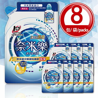 Laundry Detergent【Made in Japan】Super concentrated 奈米樂 NANOX Refill 450g *8 packs  LION 日本 獅王