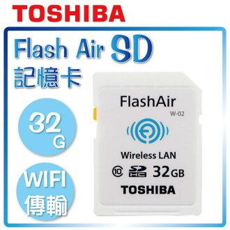 【和信嘉】Toshiba FLASH AIR SDHC 32G WIFI 記憶卡 公司貨 原廠終身有限保固