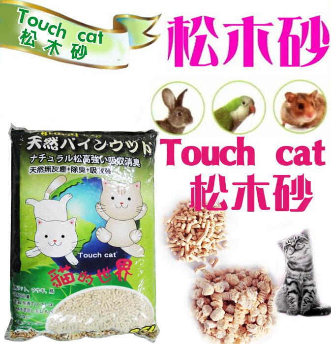 美綠同級Touch cat環保松木砂約15kg/松木砂/木屑砂/松樹砂(貓/兔/15公斤