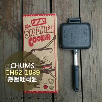 【配件王】現貨 日製 CHUMS 熱壓吐司盤 CH62-1039 烤盤 煎盤 三明治 雙面不同圖案 烤肉
