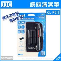 JJC CL-P5 II 拭鏡筆組合包(另附兩組備用清潔頭) 柔軟羊毛刷頭 拭鏡筆 各式相機.手機.平板等都可 24H快速出貨