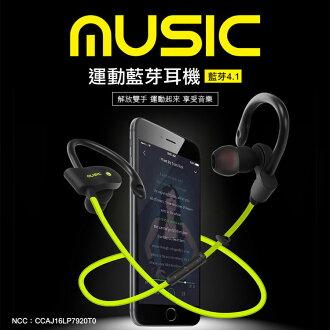 藍芽無線耳機 【E4-030】 運動型藍芽耳機 藍芽4.1 跑步 騎車 慢跑 運動 免帶線
