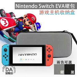 Nintendo Switch 主機 收納包 主機包【加厚防撞型】保護包 防震包 保護殼 手把 EVA 銀色