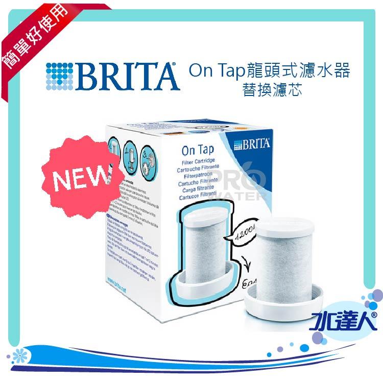 【新鮮貨】德國BRITA On Tap龍頭式濾水器專用濾心一入