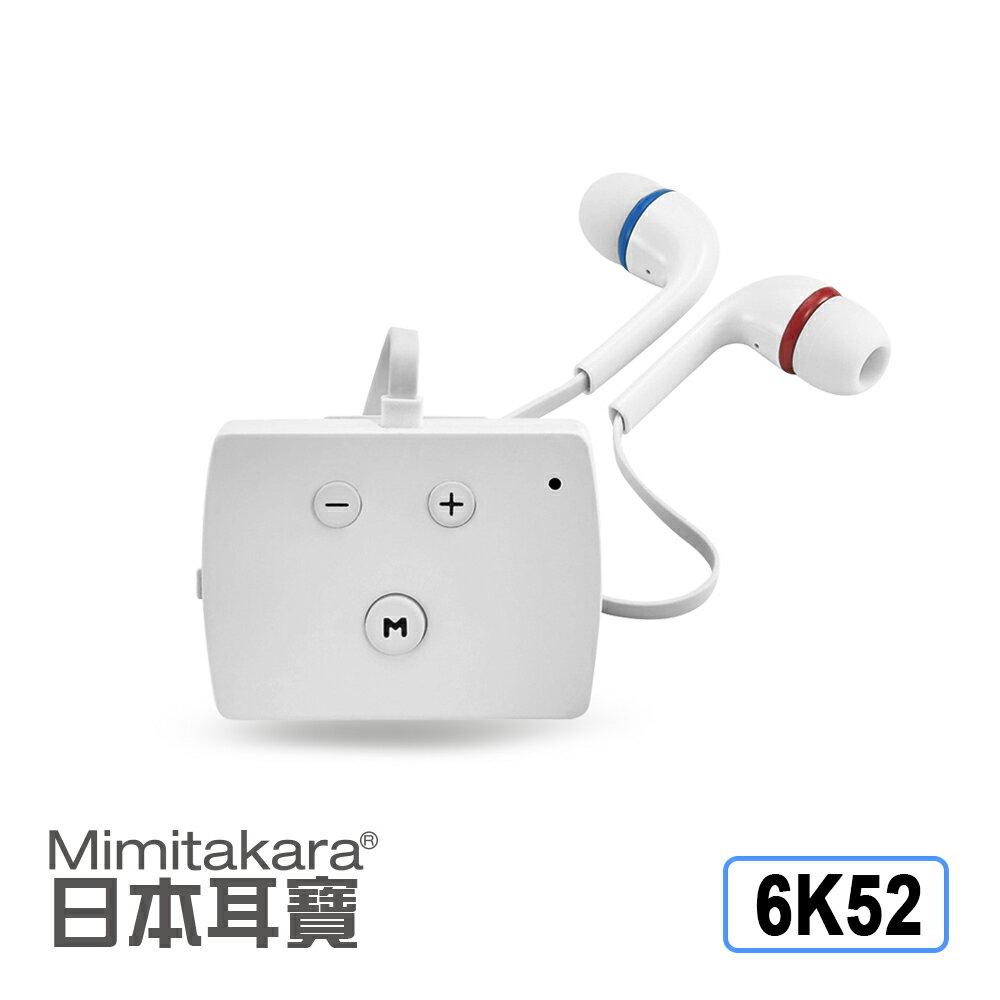 Mimitakara【6K52】元健大和助聽器(未滅菌)藍牙充電式口袋型助聽器