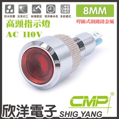 ※欣洋電子※8mm銅鍍鉻金屬高頭指示燈AC110VS0824-110V藍、綠、紅、白、橙五色光自由選購CMP西普
