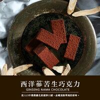 白色情人節禮物到【糖村SUGAR & SPICE】西洋蔘生巧克力禮盒 16入