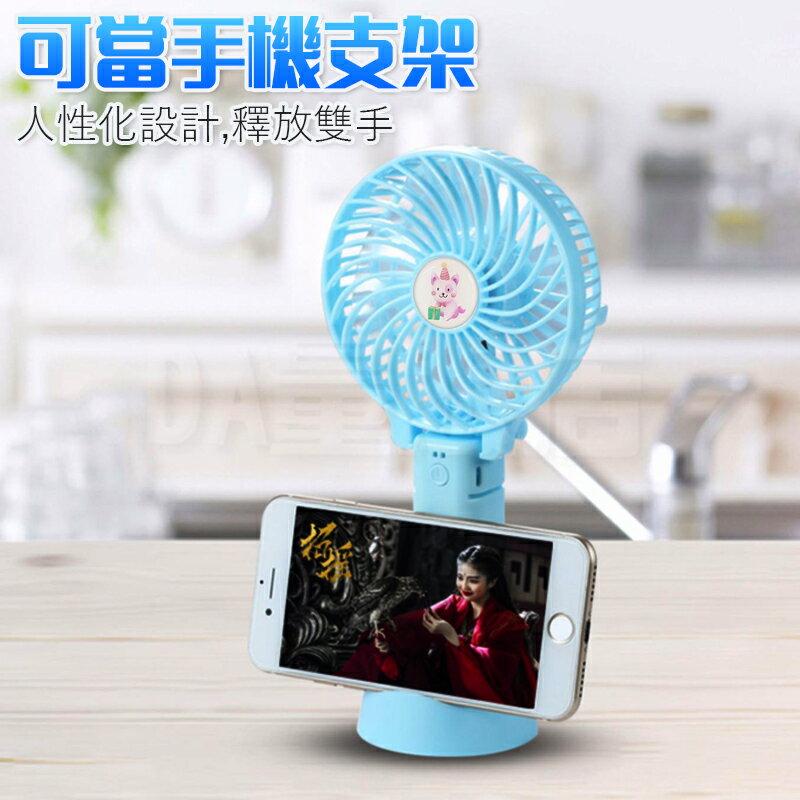 手持風扇 USB充電風扇【可折疊 當手機架】摺疊風扇 手機架 手機座 立扇桌扇 多功能 三段風力 迷你可拆卸 粉 / 藍 4