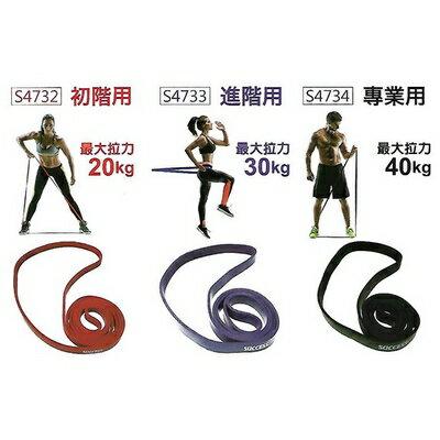 【成功success】S4732乳膠訓練拉力帶初階用最大拉力20kg條