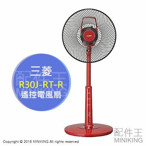【配件王】日本代購 一年保 MITSUBISHI 三菱 R30J-RT-R 節能電風扇 立扇 風扇 勝 R30J-RN