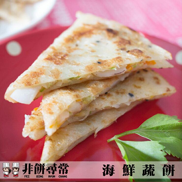 【海鮮蔬餅】單片裝-月亮蝦餅進階版