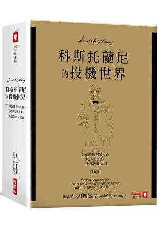 科斯托蘭尼的投機世界(增修版)《一個投機者的告白》《金錢遊戲》《證券心理學》三書 - 限時優惠好康折扣