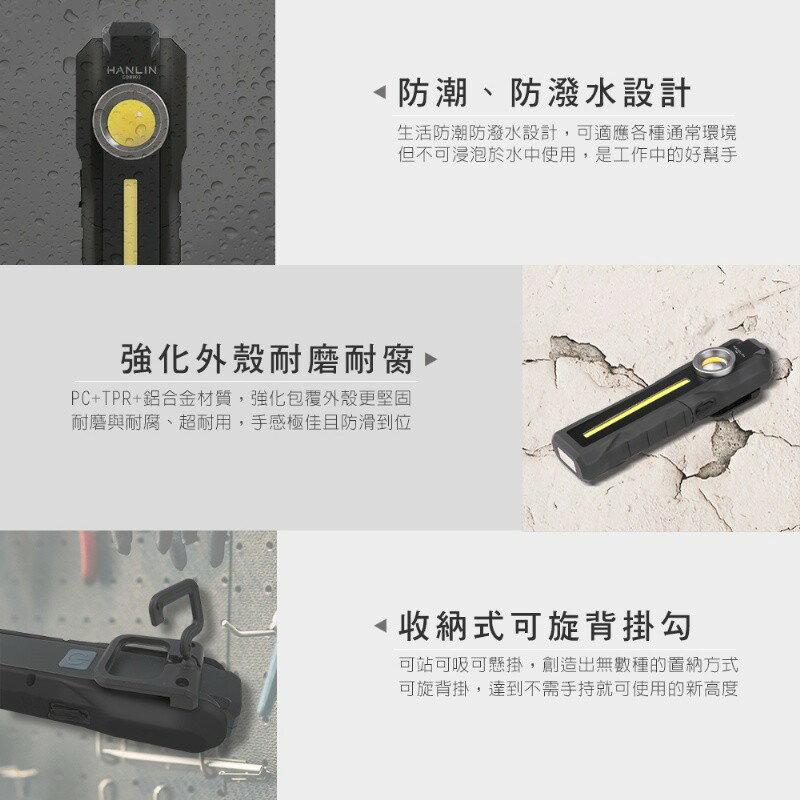 台灣監製公司貨 COB902 磁吸多角度手電筒工作燈 磁鐵工作燈 手電筒 USB充電 可吊掛 充電式工作燈 8