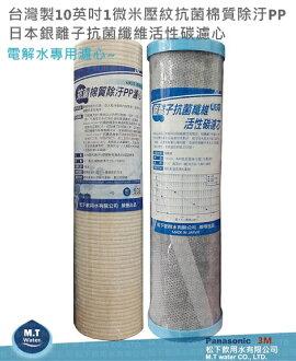 電解水專用濾心~台灣製10英吋1微米/1MPP壓紋抗菌棉質除汙PP+日本銀離子抗菌纖維活性碳濾心