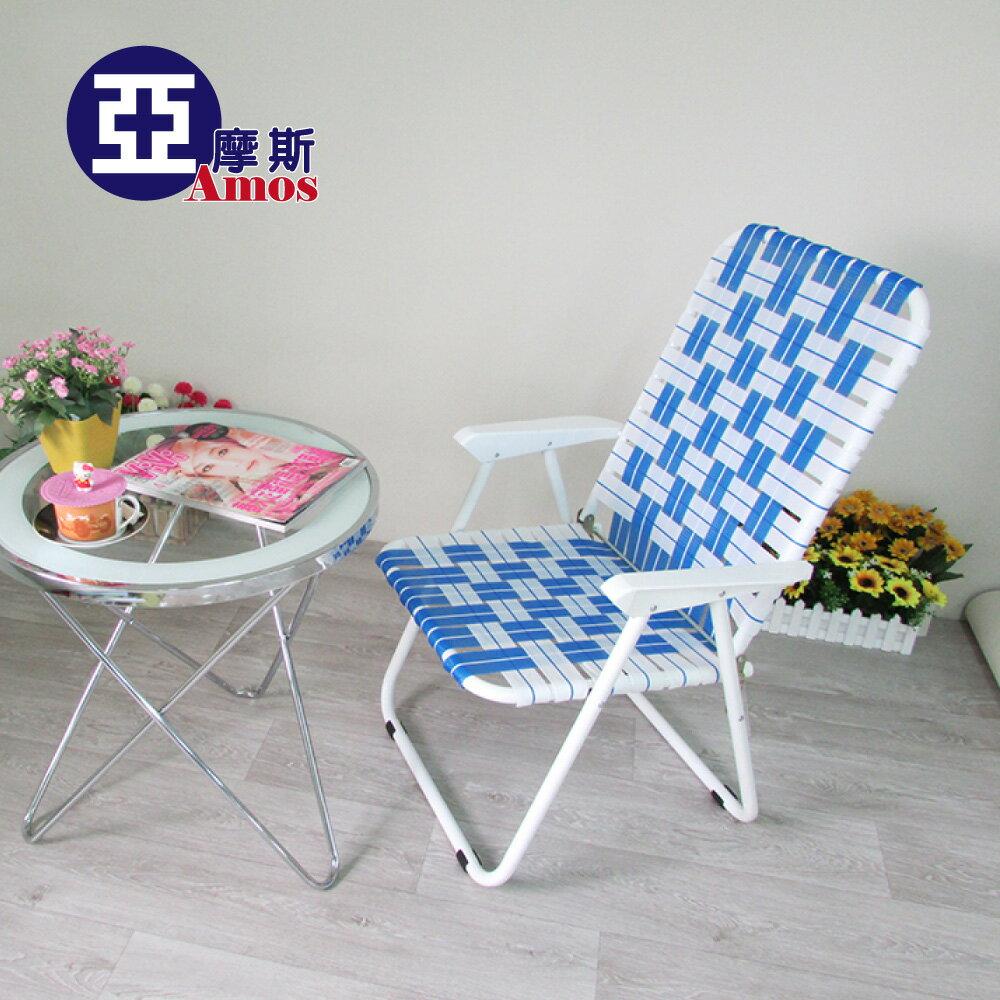舒適涼感編織休閒涼椅中型款 編織椅 戶外躺椅 輕盈收納 透氣 涼椅 折疊椅    Amos