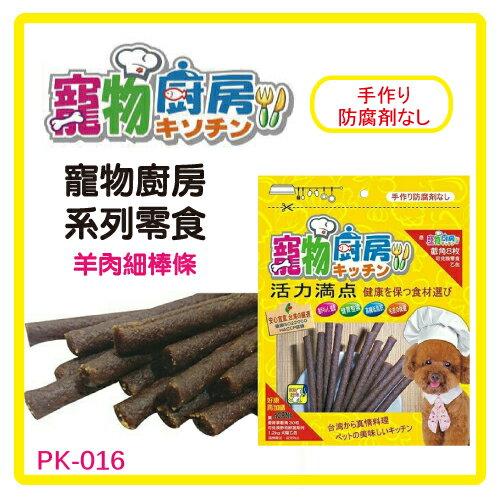 ~愚寵同樂~寵物廚房零食 羊肉細棒條~250g~^(PK~016^)~130元 可超取^(