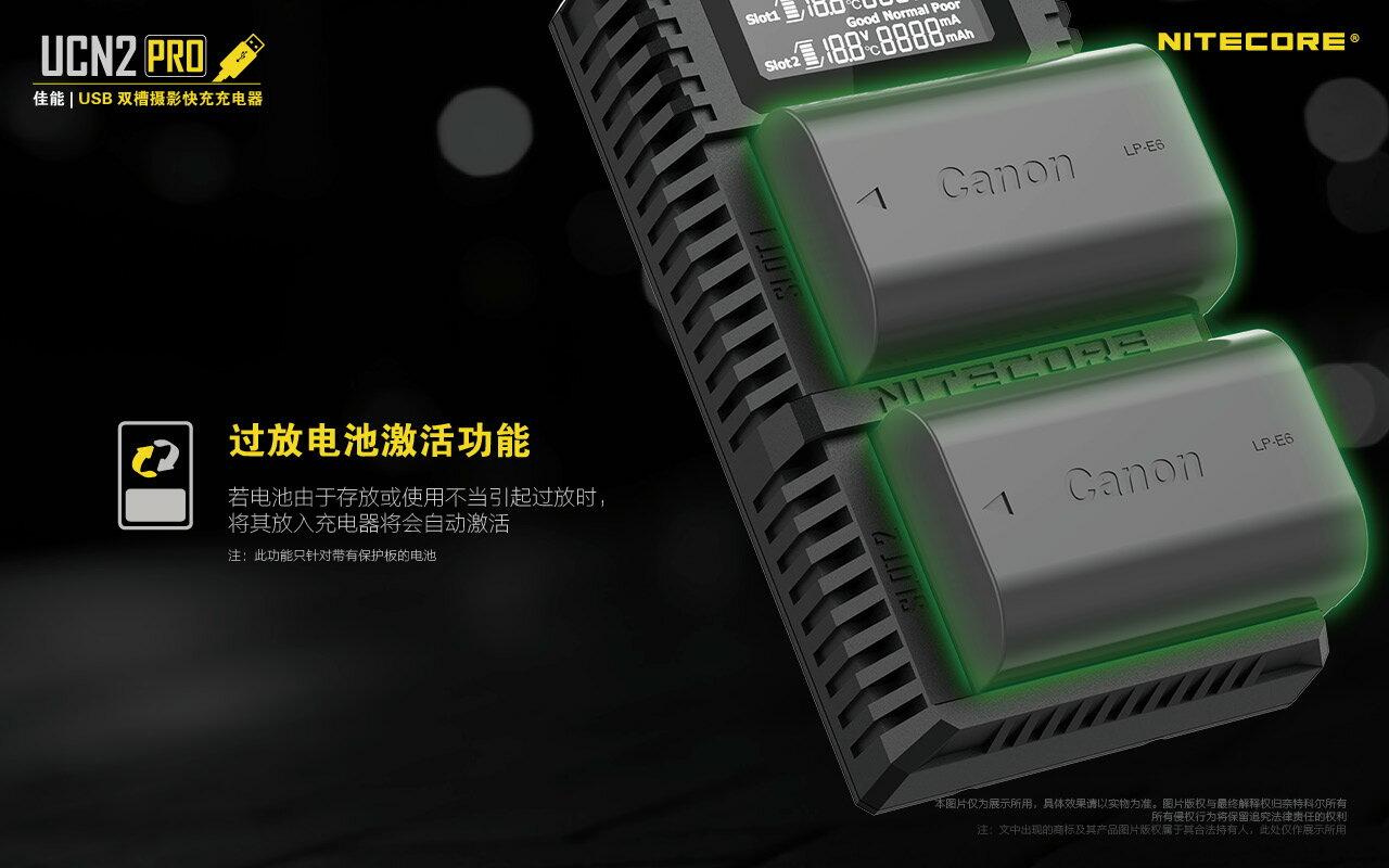 Nitecore UCN2 Pro 雙槽LCD螢幕 USB快速充電器 公司貨 Canon LP-E6 LPE6 適用 9
