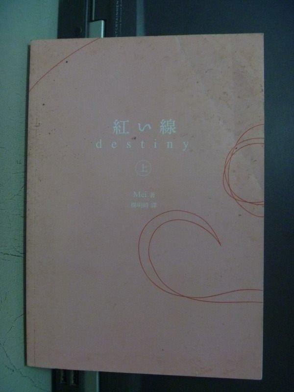 【書寶二手書T5/一般小說_OHC】紅線(上)_Mei