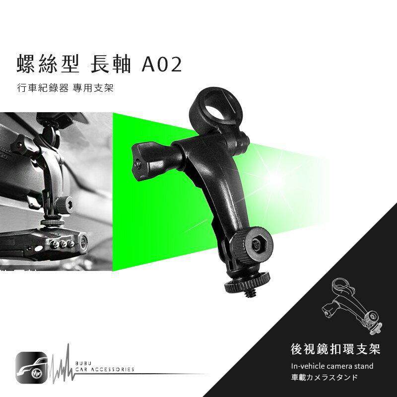 BuBu車用品 【A02 螺絲型-長軸】後視鏡扣環式支架 小蟻 yi 運動攝影機 運動相機 4K+運動相機 行車記錄儀2.7k 王者版