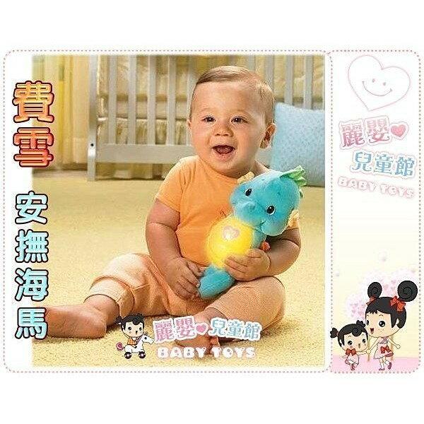 麗嬰兒童玩具館~正版費雪牌專櫃可愛聲光小海馬 安撫小海馬~公司貨 1
